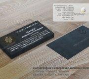 VIP визитки на тачковер с тиснением фольгой логотипа и конгревным тиснением