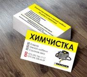Дизайн визитки для химчистки (2)
