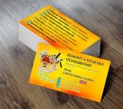 Дизайн визитки ремонт и отделка