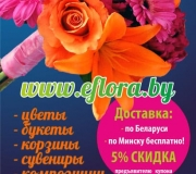 Дизайн флаера для eflora.by