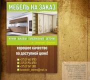 Дизайн листовки мебель на заказ (2)