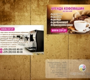Дизайн флаера аренда кофемашин (2)